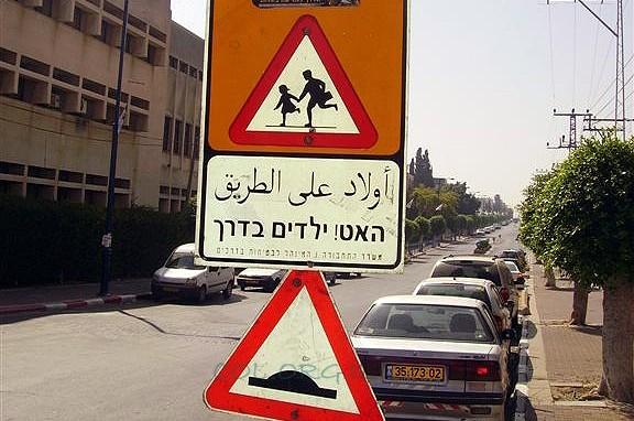 אחרי הפרסום: עיריית קרית-מלאכי מסירה השלטים בערבית