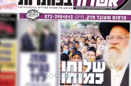 בשער העיתון החרדי באשדוד: פרופיל על שליח חב
