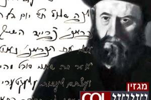 מסמך היסטורי נחשף: אדמו