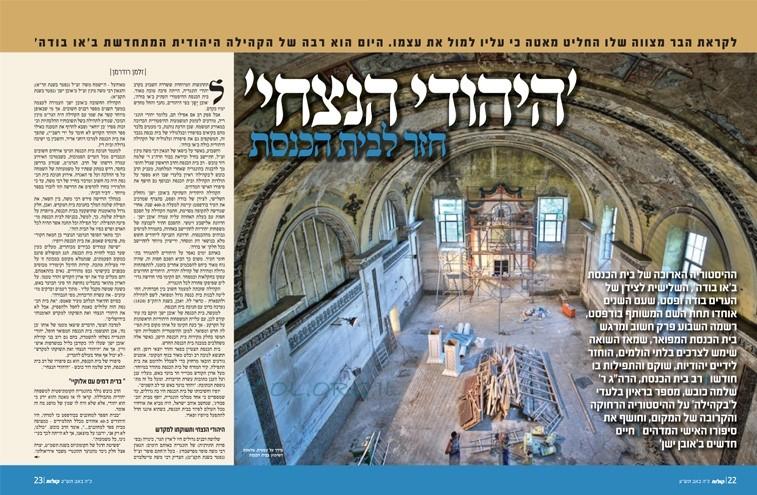 'היהודי הנצחי' חזר לבית הכנסת בבודפסט