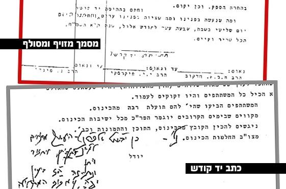 האמת נחשפת: צוואה מזוייפת מול מסמכים שחתומים ע