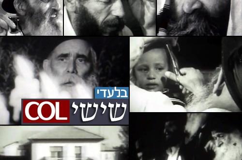 הסרט שלא תפסיקו לראות: כפר-חב