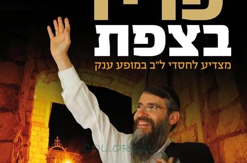 חשיפה: פריד מקפיא את הופעותיו בישראל; הופעה אחרונה: צפת