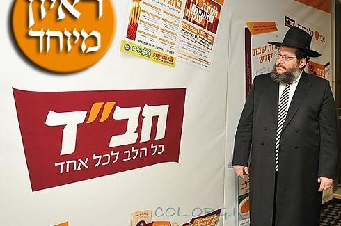 הרב אהרונוב בראיון: מי יהיה זכאי להשתמש במיתוג? ● מיוחד