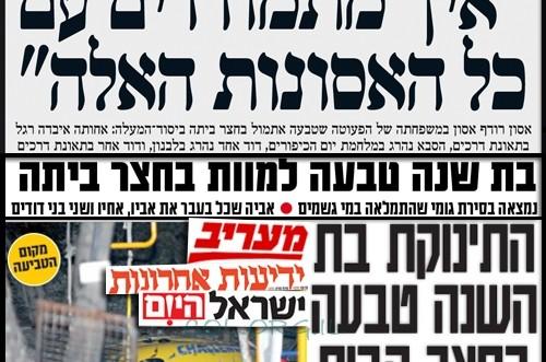 היום בעיתונים: הטרגדיה הקשה ביסוד המעלה ● צילומים