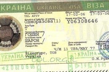 בשורה לשלוחים: מהיום נוסעים לאוקראינה גם ללא ויזה