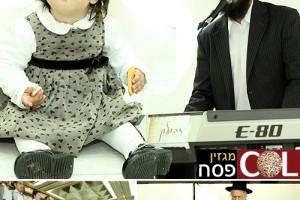 האב שר, הילדה צחקה ומאות המשתתפים בכו ● וידאו מרגש