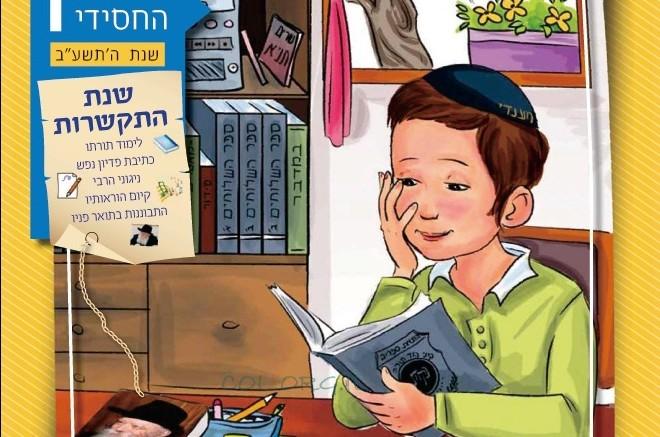 כעת לרכישה ב'יודאיקה': היומן החסידי לילדי ישראל