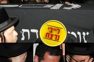 אלפים בהלווית לייבי; האב מירר בבכי: