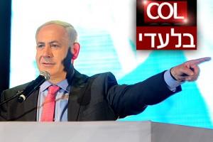 הנאום המדובר של ראש-הממשלה ● עכשיו ב-COL: וידאו מלא