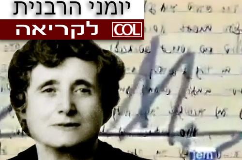הרבנית חנה מגלה ביומן אישי: כך ריגלו אחר בית הרב ● מיוחד