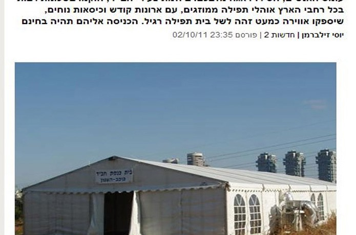 התקשורת מדווחת בהרחבה על אוהלי התפילה של צעירי חב