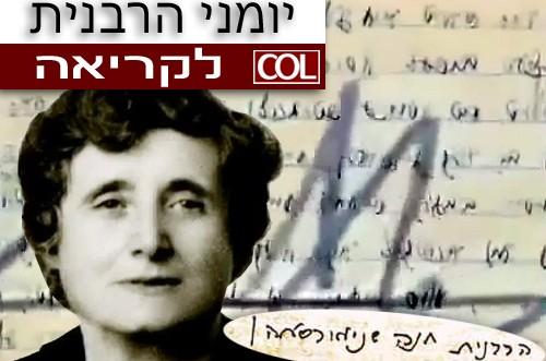 הרבנית מגלה: מה באמת היה במפגש עם ר' לויק ● מיוחד