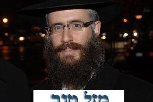 הרב שלמה ביסטריצקי נבחר לרבה של המבורג ● חג בחב