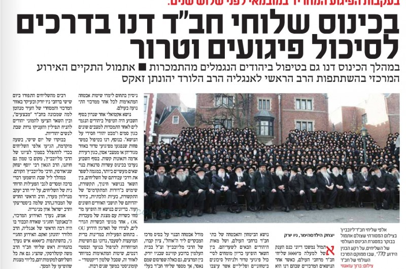 העיתונים בישראל מדווחים על כינוס השלוחים