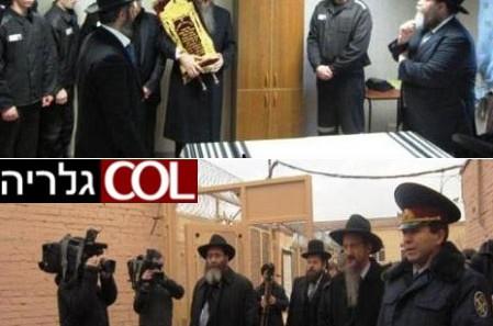 אחרי 213 שנה: נחנך בית כנסת לאסירים יהודים בכלא בפטרבורג