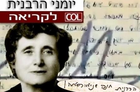 הניסיון המר בו עמדה הרבנית: סבלה מחרפת רעב ● יומן הרבנית