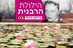 סודות מהבית בפרזידנט: סיפורים נדירים על הרבנית ● מיוחד