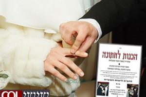 המדריך המבוקש לחתן וכלה - מעכשיו להורדה ב-COL ● מיוחד