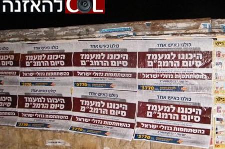 הקמפיין: פרסום נרחב על סיום הרמב