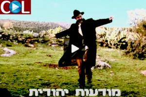 מודעות יהודית - עכשיו הסרט ● לצפיה