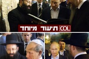 פוטין הגיע לביקור לילי בכותל עם הרב לאזר ● תמונות, וידאו