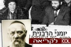 הרבנית חנה: