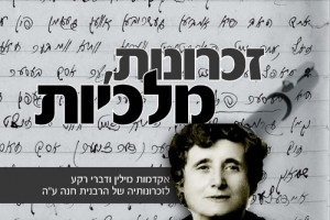עכשיו מותר לפרסם: כך נחשפו זכרונות הרבנית חנה ● מיוחד
