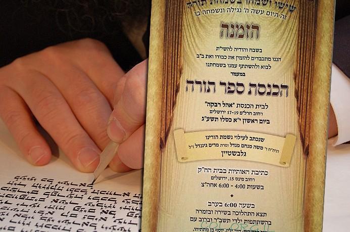 מחר: משפחת גלבשטיין מכניסה ספר-תורה בירושלים