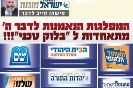 ראשי המפלגות בכוננות לאחדות לקראת פרסום סקר מקיף