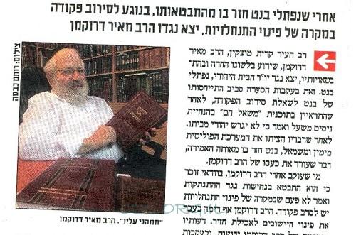 הרב דרוקמן נגד בנט:
