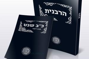 בקובץ חדש: תמונות ומסמכים נדירים על הרבנית חיה-מושקא
