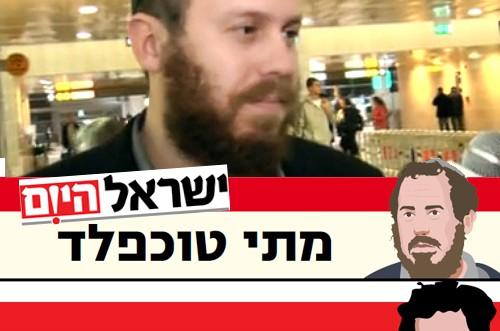 קוראי 'ישראל היום' עודכנו: הכתב הפוליטי חזר בתשובה