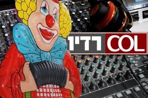 כעת ב-COL רדיו: שירי פורים תוססים. הפעילו רמקולים