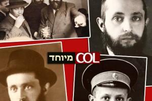 תמונות נדירות של הרב חודוקוב בצעירותו