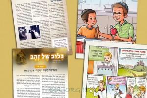 מיוחד ב-COL: מגזין הילדים מבית ה'פנסאים' ● להורדה