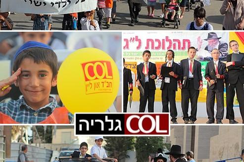 התהלוכה המרכזית בלוד: אלפי ילדים הופתעו מאורחי הכבוד