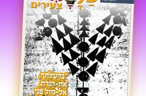 מיוחד ב-COL: המגזין השבועי לילדי חב