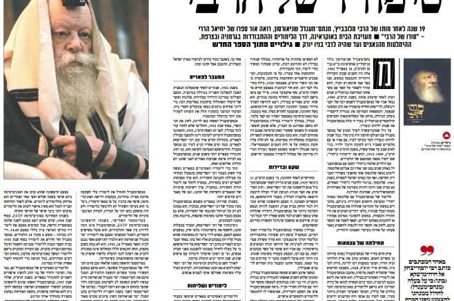 ישראל היום: גילויים מתוך הספר החדש