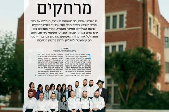 'מעריב' ו'מקור ראשון': כתבות ענק על בני משפחת גרינברג