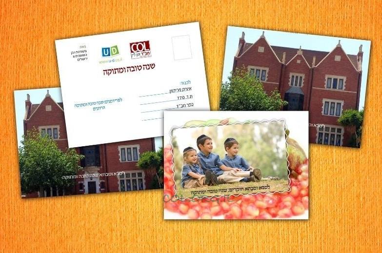 COL ו-UD מעניקים לכם גלויה אישית בחינם ● מיוחד