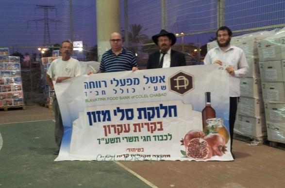 בסיוע משטרת ישראל: חלוקת סלי מזון בקרית עקרון