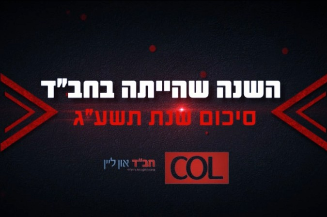 קליפ השנה של COL. אל תפספסו ● צפו בוידאו