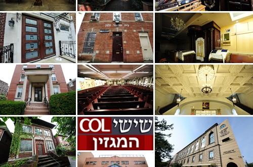 לבקר בהיכלו > כל בתי-הכנסת בקראון-הייטס ● פרויקט ענק