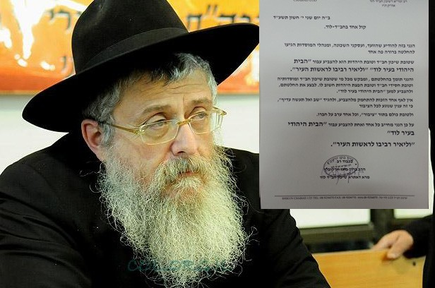 הרב יורקוביץ':