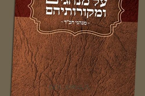 הרב טוביה בלוי משיק ספר חדש: מנהגי חב