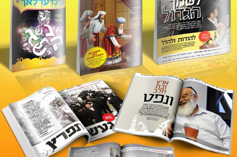 מה קורה השבוע בעיתון 'כפר חב
