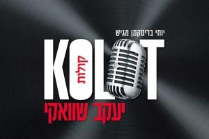 יעקב שוויקי מגיש: אלבום חדש בסגנון ישראלי מזרחי