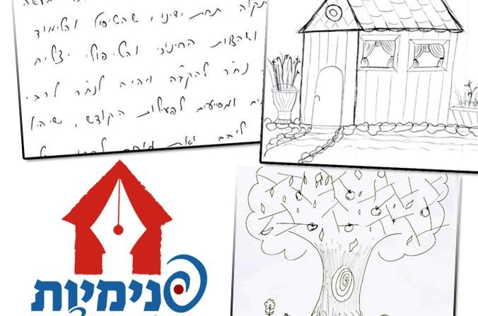 מה מבטא כתב-היד שלכם ושל ילדיכם? ● בואו לשאול