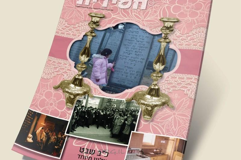 בסוף-השבוע: 'משפחה חסידית' במהדורה מיוחדת לכ